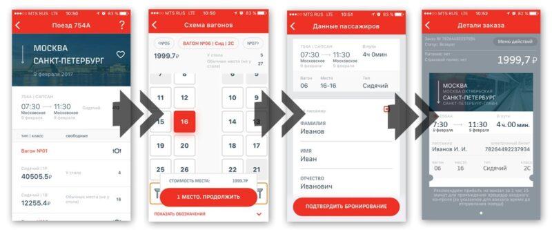 Как купить билеты в приложении РЖД