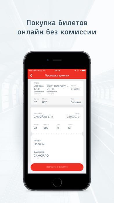 Покупка билетов в приложении РЖД