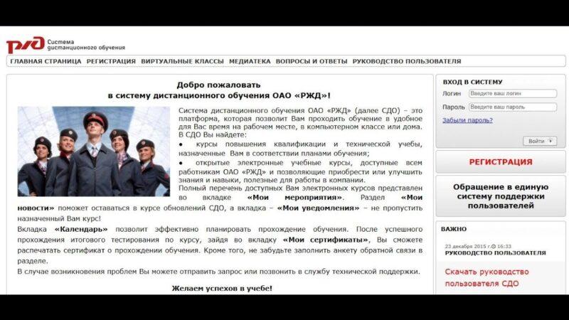 Приветственное письмо СДО РЖД