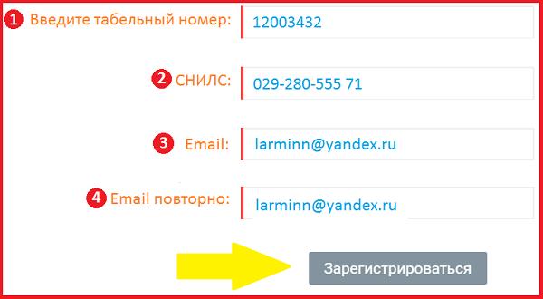 Процесс регистрации в системе СДО РЖД