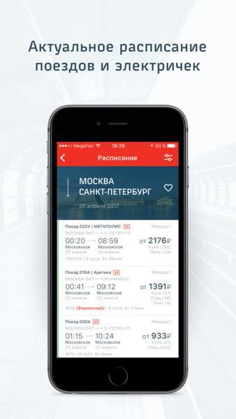 Расписание поездов и электричек