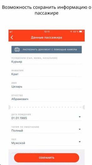 Возможность сохранить информацию о пассажире в РЖД приложении